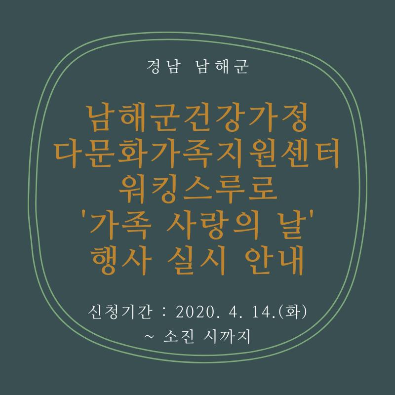 남해건강가정.png