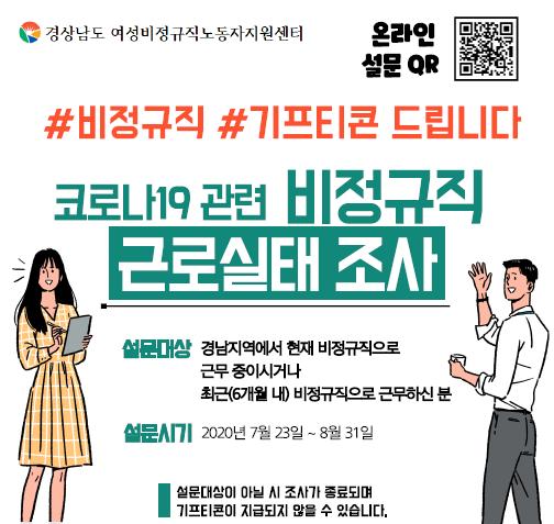 코로나19_비정규직_근로실태조사.png
