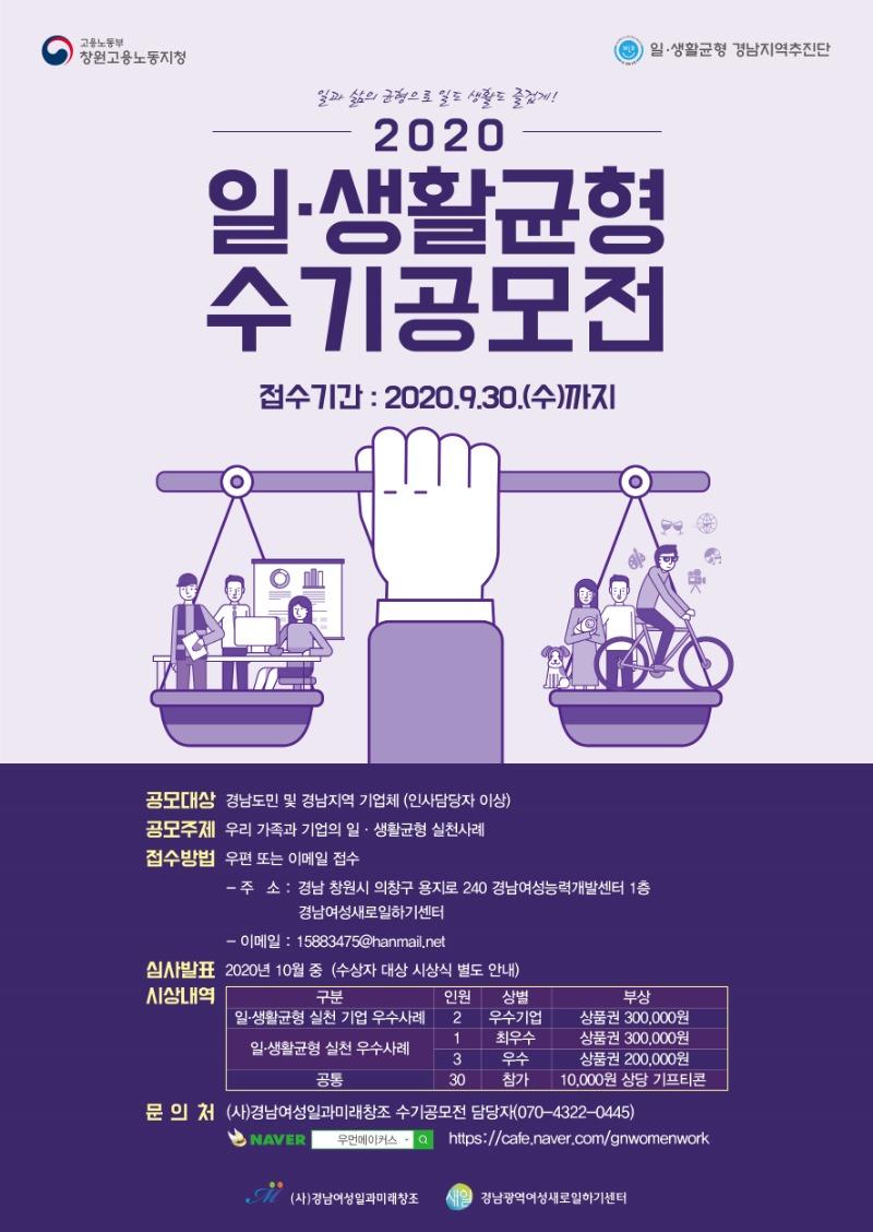 (최종)일생활균형 우수사례 수기 공모전 포스터_대지 1-1.jpg